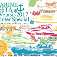 201711ヴェラシス展示会111